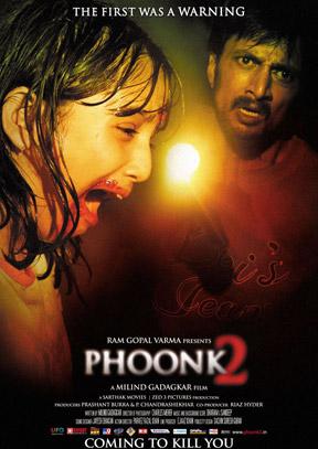 ფუნქ 2 / Phoonk 2