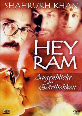 დროის სუნთქვა / Hey Ram